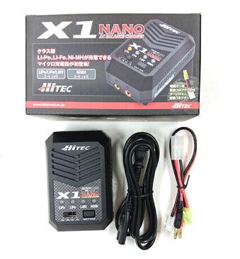 【土日祝も あす楽】hitec x1 NANO AC balance charger