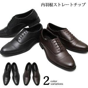 メンズ シューズ ビジネス フォーマル 靴 黒 革靴 レザー 合皮 内羽根 ゴム紐