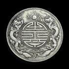 風水グッズ・皇帝龍の古銭、龍コイン、龍硬貨、龍銀、風水銭1