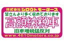 ステッカー 高額納税車 ピンク フレームステッカー☆シロウトモータース 4610MOTORS 4610MOTORS 高額 納税 税金 自動車税 重量税 ガソリン税