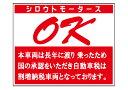 バリューステッカー☆OK NO 割増税反対!★シロウトモータ