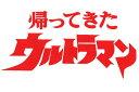 帰ってきたウルトラマン ロゴ RED★ウルトラマンシリーズ