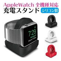 Apple Watch アップルウォッチ 充電 スタンド Series 5/4/3/2/1 (40mm,42mm,44mm用) スタンド apple watch 充電スタンド アップルウォッチ 充電スタンド アップルウォッチ シリコン製 充電スタンド 充電クレードルドック チャージャースタンドSS