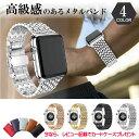 Apple Watch アップルウォッチ バンド ステンレス 高級感 ラグジュアリー レディース メンズ 金属apple watch Series 6/5/4/3/2/1/SE対応 ベルト 44mm/42mm 40mm/38mm ベルト 時計バンド アップルウォッチバンド おしゃれ 腕時計ストラップ 送料無料