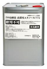 【中島醸造株式会社】東美濃手指消毒アルコール77%一斗缶(18L)※8月31日発送分初回限定数量