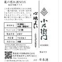 隠れ酒No.6 小左衛門「心地よい-comfortable-」720ml 0.72L 四合瓶
