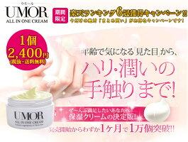 UMOR(ウモール)クリーム【2,400円送料無料】