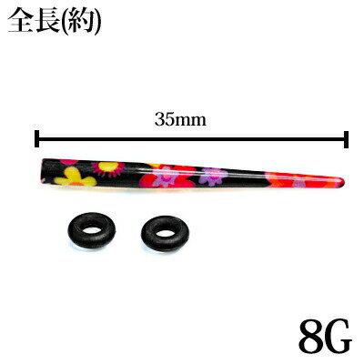 ボディピアス 8G 6G 4G 花柄プリントアクリルエキスパンダー / 8ゲージ 6ゲージ 4ゲージ 拡張器 ラージホール ハイゲージ ロブ フラワープリント かわいい