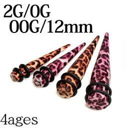 ボディピアス 2G 0G 00G 12mm プリントアクリルエキスパンダー / 2ゲージ 0ゲージ 00ゲージ 12ミリ レオパード 拡張器 ラージホール ハイゲージ ロブ 樹脂