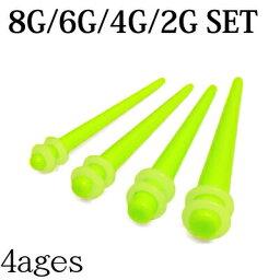 ボディピアス 8G 6G 4G 2G アクリルエキスパンダーセット / 8ゲージ 6ゲージ 4ゲージ 2ゲージ セット売り 拡張器 ラージホール ロブ 樹脂 4本セット ライトグリーン