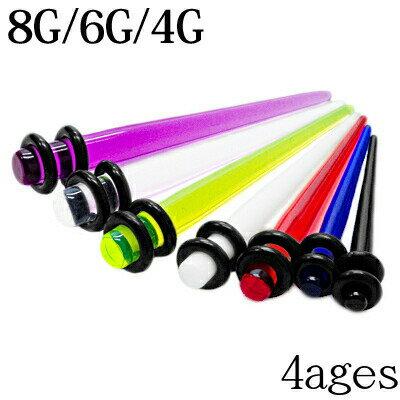ボディピアス 6g 8G 6G 4G エキスパンダー / 8ゲージ 6ゲージ 4ゲージ 拡張器 ラージホール ロブ ハイゲージ カラフル シンプル 定番 アクリル 樹脂