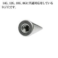 14G12G10G8G用共通コーンネジパーツ