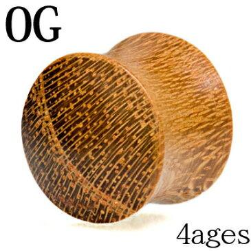 ボディピアス 0G ウッドプラグ / 0ゲージ オーガニック 天然素材 木目 木 拡張 ラージホール ハイゲージ ロブ
