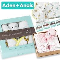 Aden+AnaisエイデンアンドアネイGiftSet/ギフトセット【ベビーギフト】【あす楽対応】【楽ギフ_包装】【HLS_DU】
