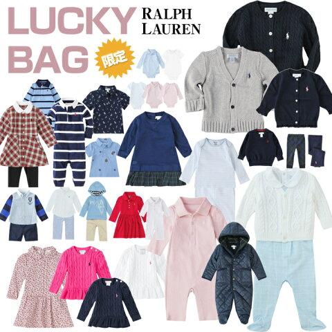 【クーポンで最大500円オフ】 【予約販売】RALPH LAUREN 福袋 ラッキーバッグ ロンパース カーディガン 靴下 洋服 ラルフローレン ベビー LUCKY BAG