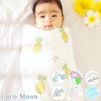 【エントリーでポイント3倍】 ココムーン おくるみ Coco Moon Swaddle スワドル ハワイ 出産祝い ガーゼ 夏 ギフト