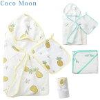 【エントリーでポイント3倍】 ココムーン フード付きタオルセット おくるみ Coco Moon Hooded Towel Set