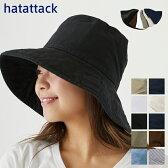 【どれでも2点で5%オフクーポン!】 【メール便】ハットアタック Hat Attack コットン クラッシャー ハット Washed cotton crusher uvカット 日よけ 帽子【紫外線対策】【UVカット】
