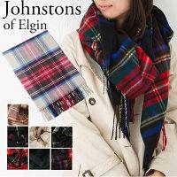 Johnstons/ジョンストンズストール【ジョンストンズストール】【あす楽対応】【楽ギフ_包装】【RCP】