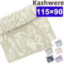 【クーポンで最大500円オフ】 カシウェア ダマスク ブランケット ハーフブランケット kashwere Damask Blanket カシウエア 出産祝い ベビーブランケッ