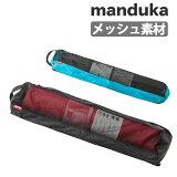 【クーポンで全品15%オフ】 マンドゥカ メッシュ ヨガマットバッグ MANDUKA WELCOME BAG