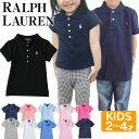 【クーポンで全品15%オフ】 ラルフローレン ポロシャツ キッズ 半袖 女の子 男の子 ボーイズ ガールズ Tシャツ Polo Ralph Lauren ショートスリーブ シャツ