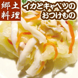 日本海で獲れた厳選素材を使用。着色料/保存料/無添加のふるさとの味。青森の郷土料理 イカとキ...
