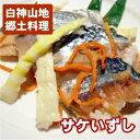 …懐かしいふるさとの味…◇白神山地郷土料理◇かっちゃの手作り 鮭飯寿司(いずし)350g 青...
