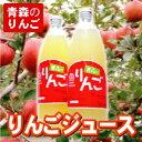 リンゴジュース2本入り青森県産完熟リンゴ100%使用