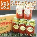 送料無料 桃太郎トマト使用 マダム農家の手作り とまとけちゃっぷ 5本セット 母の日 母の日ギフト  ...