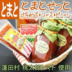 太陽をいっぱい浴びて真っ赤に育ったトマトの甘さがクセになる!!農家の奥さんたちの手作りけち...