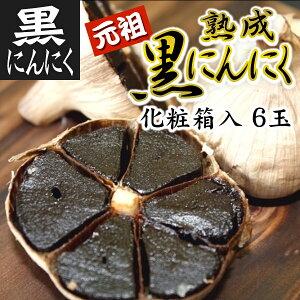 無添加!! 自然発酵のみで黒くなる!!ニオイの少ない美味しい黒にんにく。夏バテ防止にどうぞ♪元...