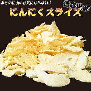 においが気にならない、色々な料理にも使えるにおいが気にならない にんにくスライス 青森県産...