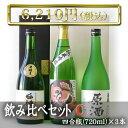 丸竹酒造 日本酒 飲み比べセット【C】 四合瓶(720ml)...