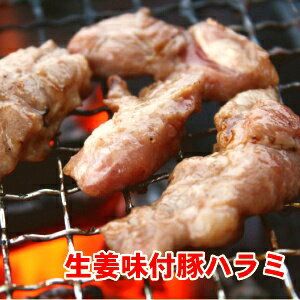 焼肉やバーベキューに最適な味付けホルモン☆みんなで楽しく召し上がれ♪味付豚ハラミ(●生姜醤...