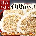 イカ煎餅(いかせんべい)