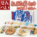 ねぶた箱入 南部煎餅セット(20種類/40枚入)【母の日 母...