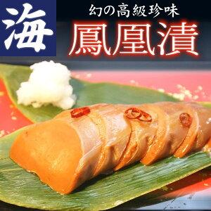 【限定生産】イカゴロルイベ(イカ肝ルイベ) 鳳凰漬(ほうおうづけ) 4本入 酒の肴に最高な高級…