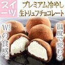 温度で食感が変わるひんやりスイーツ☆冷蔵は生チョコ食感♪冷凍だとアイスクリーム?!【大人気 ...