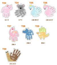 赤ちゃん手形アート足形アートキーホルダー13