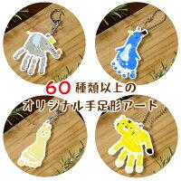 赤ちゃん手形アート足形アートキーホルダー5