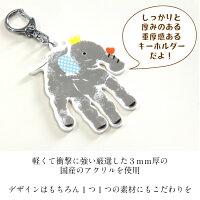 赤ちゃん手形アート足形アートキーホルダー6