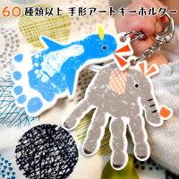 赤ちゃん手形アート足形アートキーホルダー