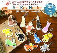 赤ちゃん手形アート足形アートキーホルダー2