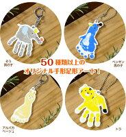 赤ちゃん手形アート足形アートキーホルダー3