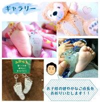 赤ちゃん手形足形メモリアルそのまんまあんよ&おててプレミアム14