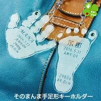 赤ちゃん手形足形メモリアルそのまんまあんよ&おててプレミアム1