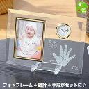 【ポイント5倍】ファースト ステップ クロック■赤ちゃん 手