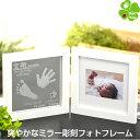【ポイント5倍】【透明感のあるシンプルモダン手足形フォトフレ