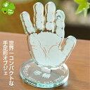 【ポイント5倍】【世界一コンパクトな手足形のオブジェ】そのま